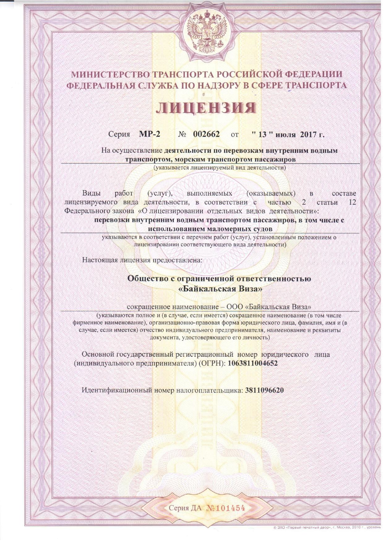 лицензируется ли строительная деятельность